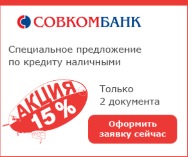 Кредит для пенсионеров онлайн во все банки онлайн оформление кредита в газпромбанке