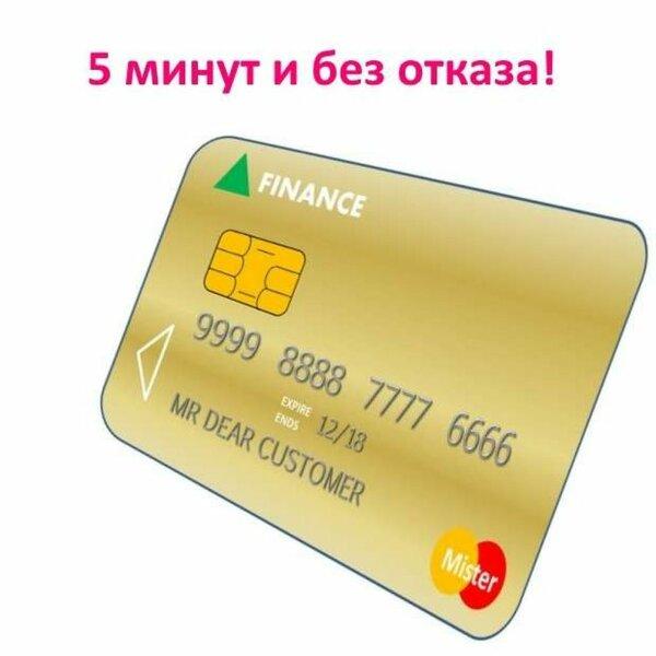 Где взять займ онлайн без отказа сразу на карту
