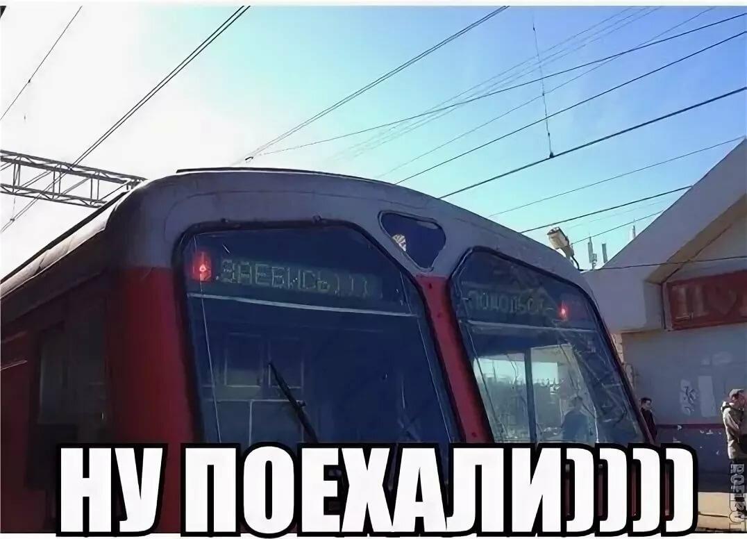 Видео про, ржд приколы картинки с надписями на русском