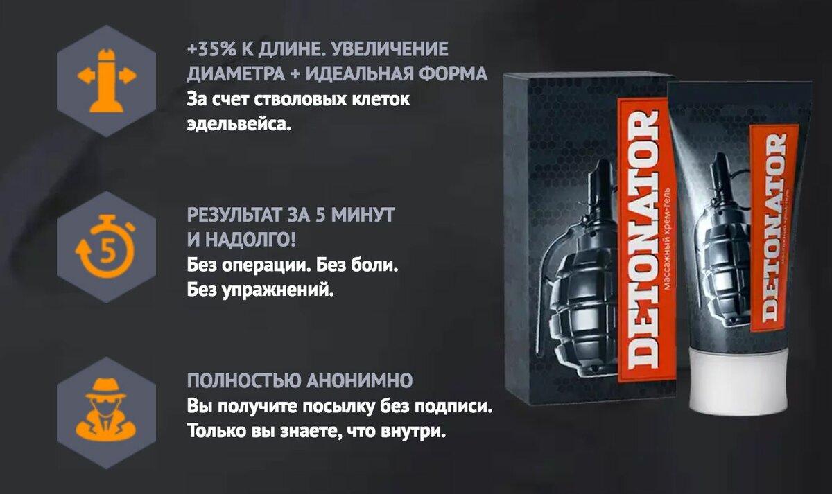 Detonator для увеличения члена в Воронеже