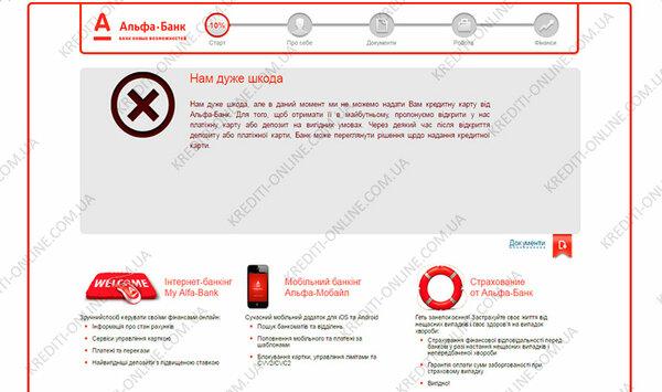 Кредитная карта тинькофф оформить онлайн заявку москва