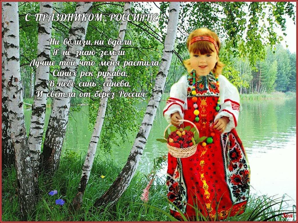 Любовь к родине открытка