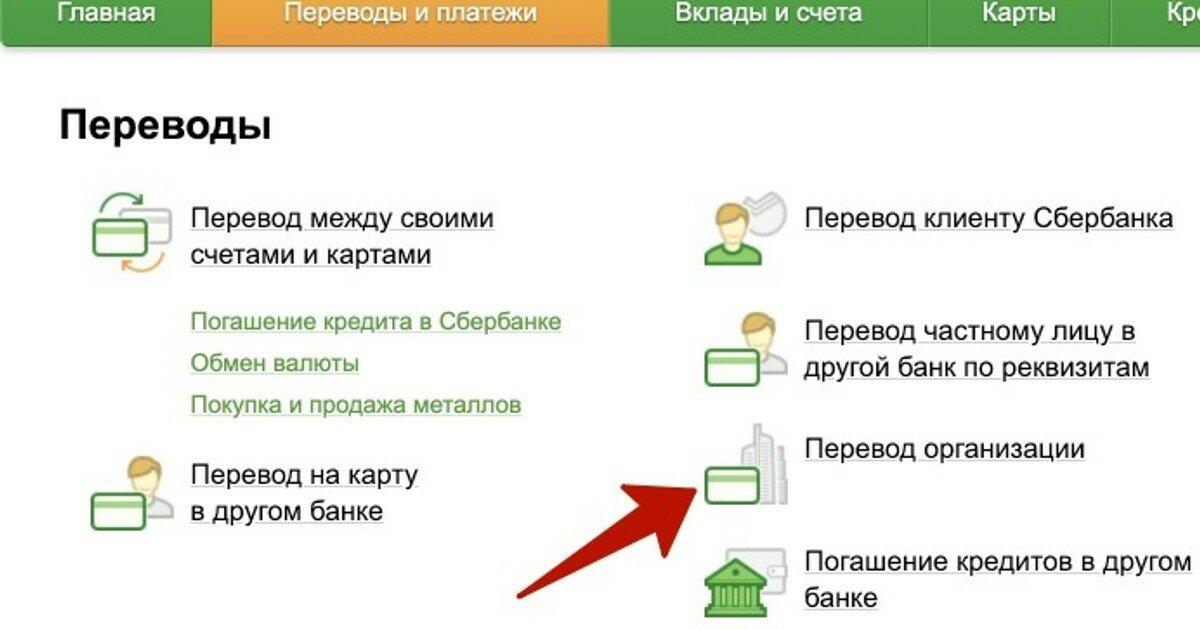 картинки перевод денег на карту сбербанка выбрали для