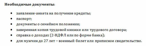 банки тамбова список кредит взять кредит 2000000 рублей в сбербанке калькулятор онлайн
