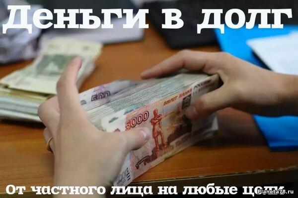 деньги в долг у частного лица в москве при личной встрече организация синтетического учета в кредитных организациях