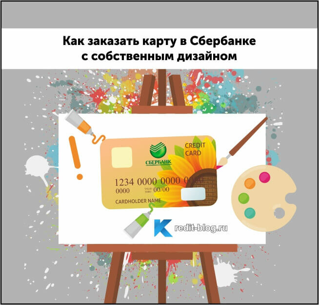 Заказать карту сбербанка с рисунком