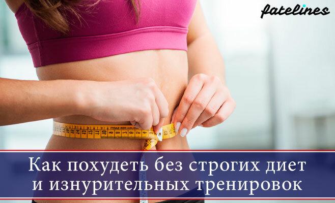 Похудеть Без Изнурительных Диет. 7 лёгких советов, которые помогут снизить вес без изнурительных диет