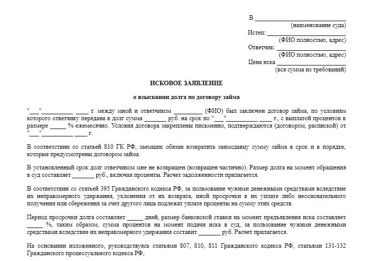 правила начисления процентов по договору займа взять машину в кредит без первого взноса в краснодарском крае