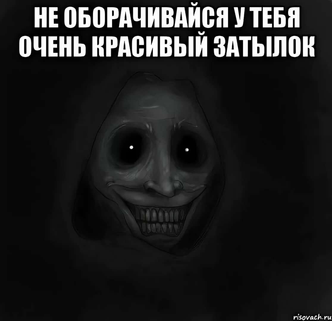 Картинки страшные картинки спокойной ночи