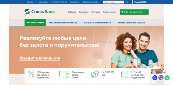 кредитная заявка связь банк оставить заявку на получение кредита в сбербанке россии