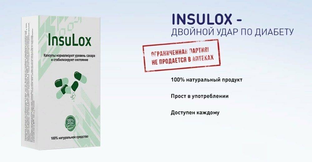 Insulox от диабета в Тюмени