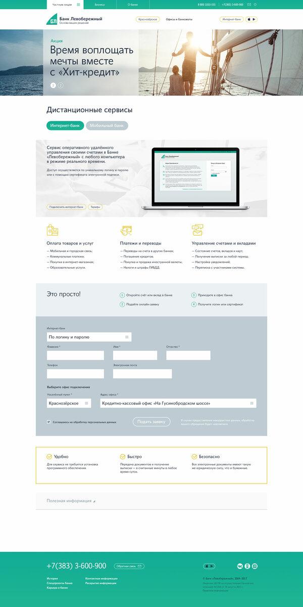 А банк онлайн кредит инвестирую в бизнес в интернете