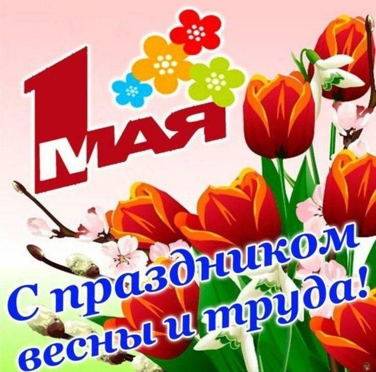 Открытки с праздником мир труд май, про костю картинка