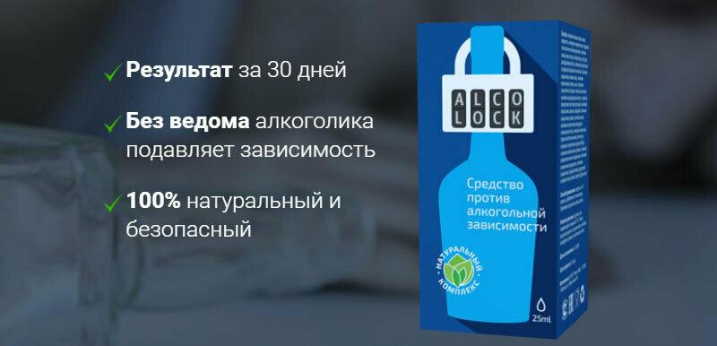 Alcolock от алкогольной зависимости в Астрахани