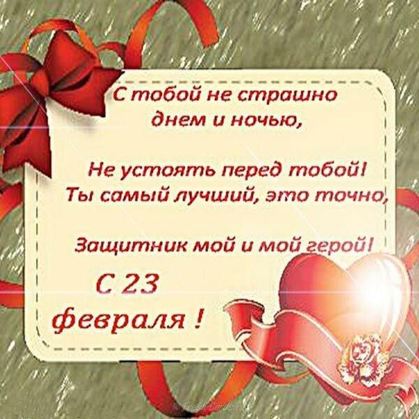 поздравления с 23 февраля любимого в прозе до слез