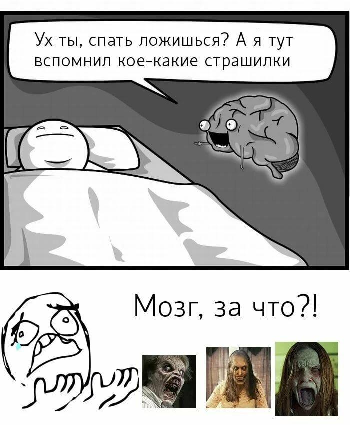 Страшно спать картинки прикольные