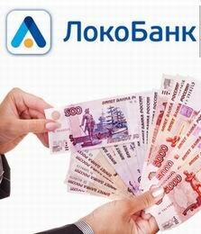 банки барнаула дающие кредит без отказа