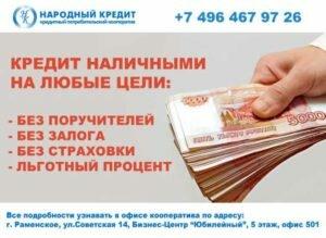 Кредиты без поручителей