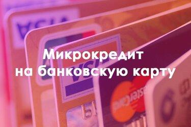 Выдаем микрокредиты товар в кредит онлайн красноярск
