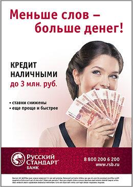 взять кредит рубцовск адрес сбербанка москва головной офис