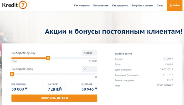 Кредит наличными в стерлитамаке заявка онлайн заявка на кредит онлайн банки калуги
