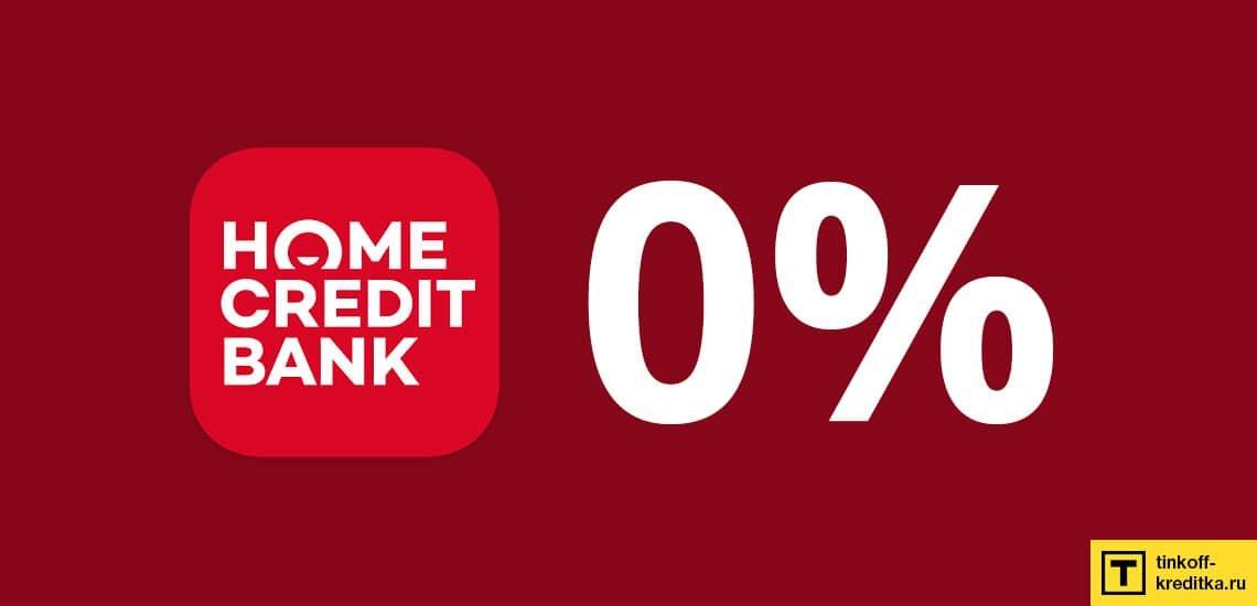 хоум кредит кредитка отзывы