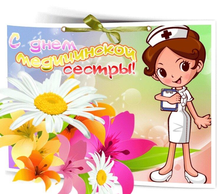Картинки с днем медсестры 12 мая
