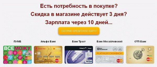 кредитная карта подать заявку онлайн во всекалькулятор расчета суммы кредита