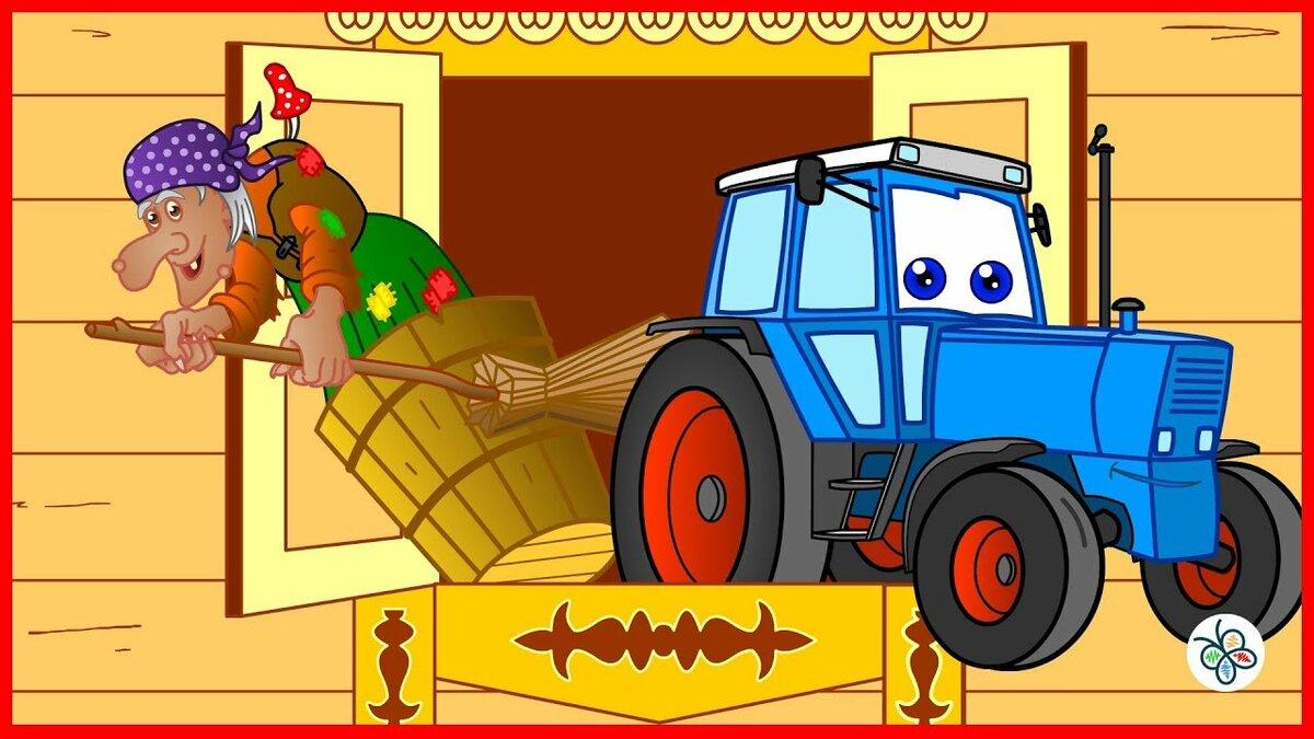 мужчины только сказка про трактор с картинками позировала классических очень