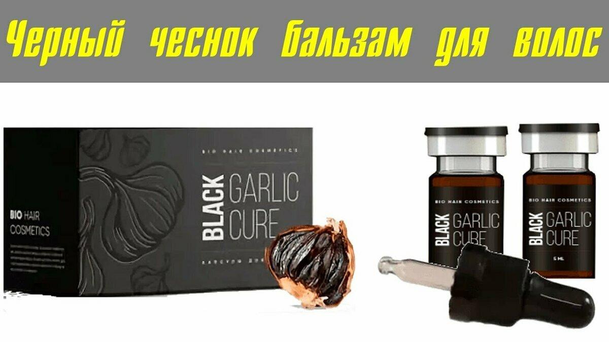 Черный чеснок для защиты и роста волос в Темиртау