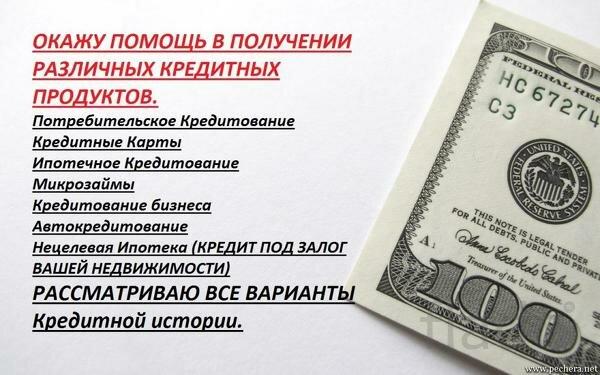 помощь в оформлении кредита с плохой кредитной историей челябинск оформить кредитную карту онлайн рязань