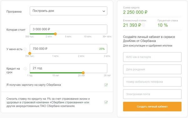 сбербанк онлайн ипотека кредитный калькулятор вторичное жилье владикавказ