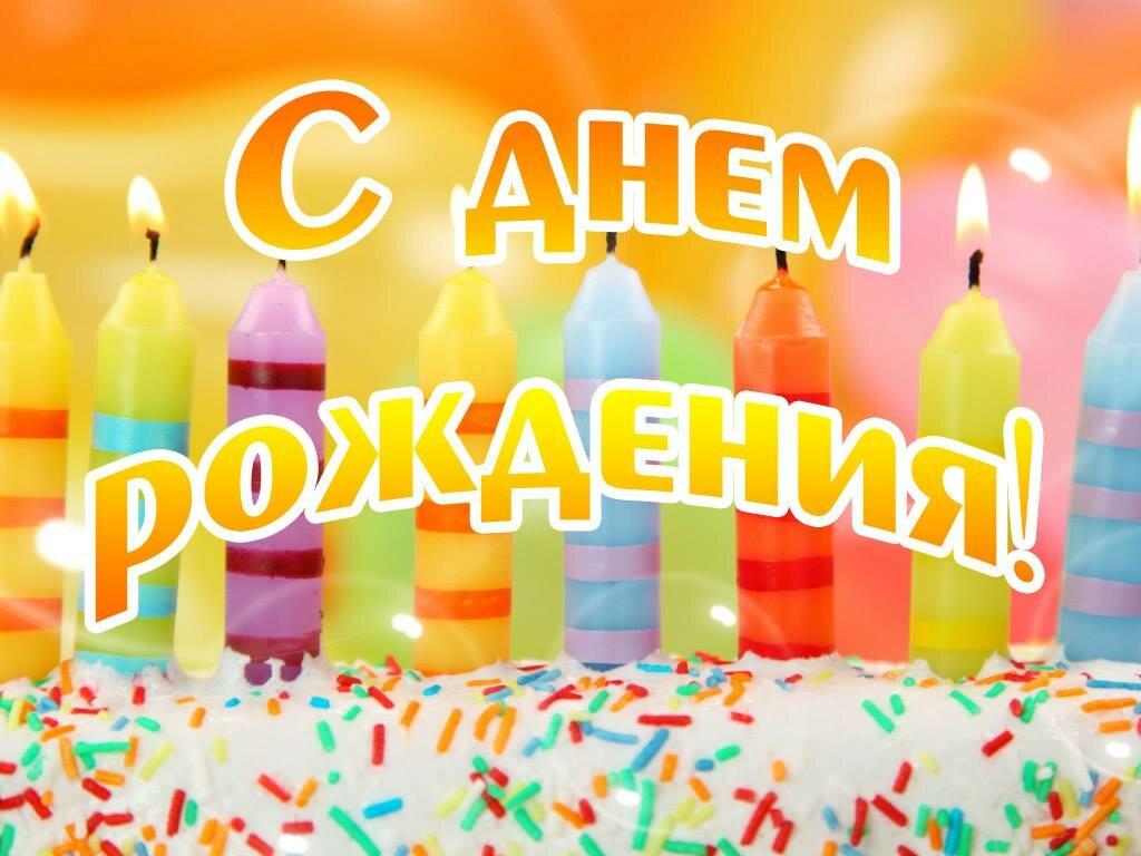 С днем рождения открытки надписи, поздравление детское