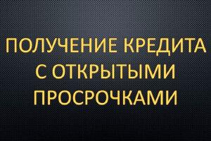 Помощь в кредите с плохой кредитной историей челябинск