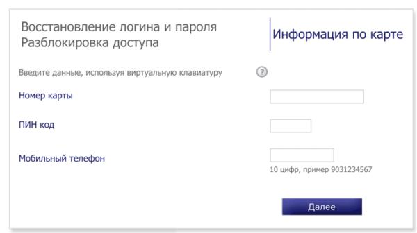 кредит европа банк онлайн