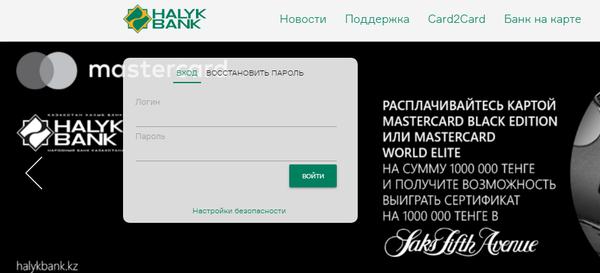 кредит в халык банке калькулятор