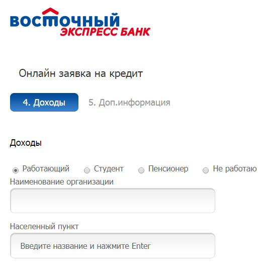 Взять кредит наличными в восточном экспрессе оформить кредит онлайн в банке втб 24