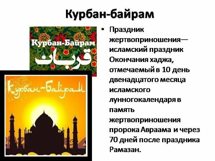 Курбан-Байрам 2019: смысл праздника