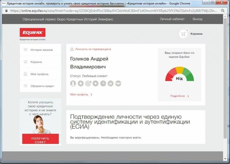 узнать кредитную историю бесплатно онлайн