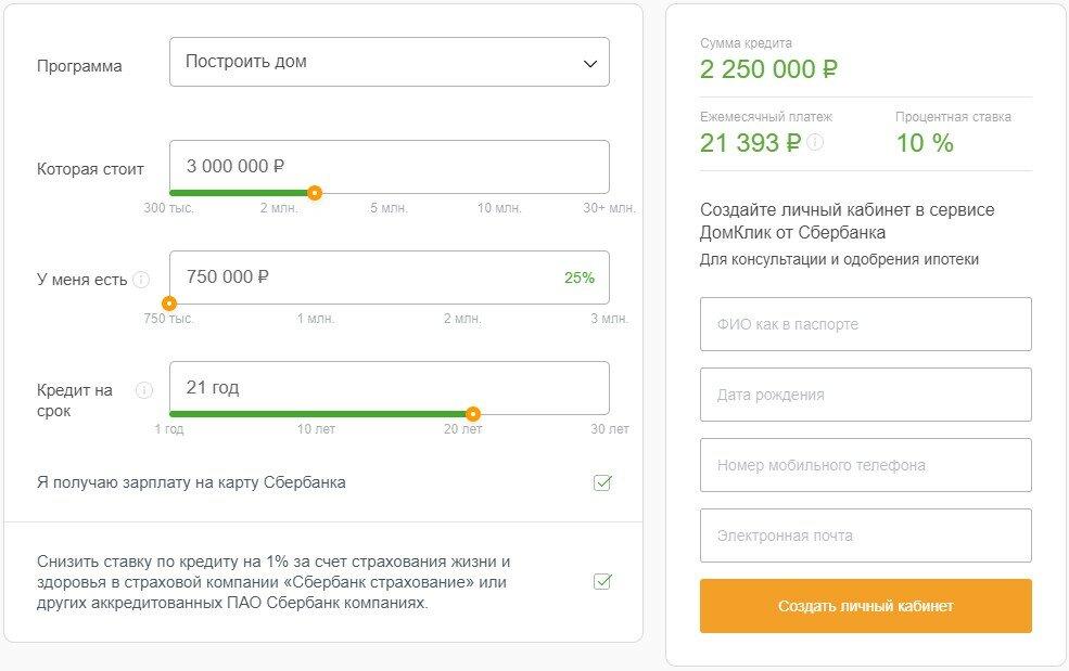 рассчитать кредит в сбербанке калькулятор онлайн в 2020 году москва потребительский авто с любой кредитной историей