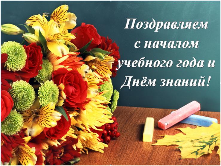 Поздравление с новом учебном годом коллегам