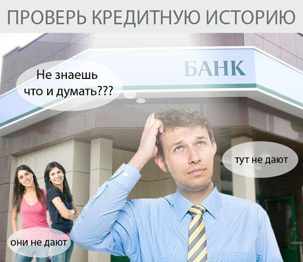 где дают ипотеку с плохой кредитной историей