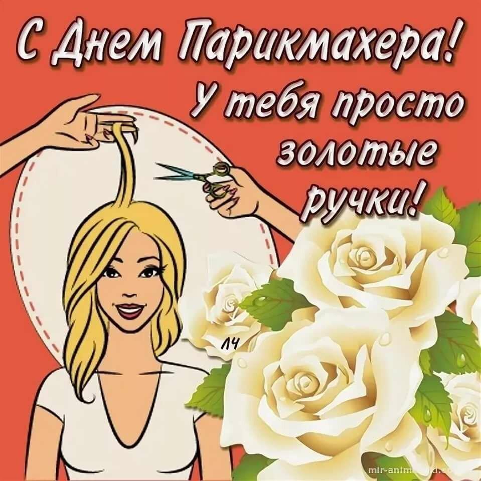 С днем парикмахера поздравления открытки прикольные