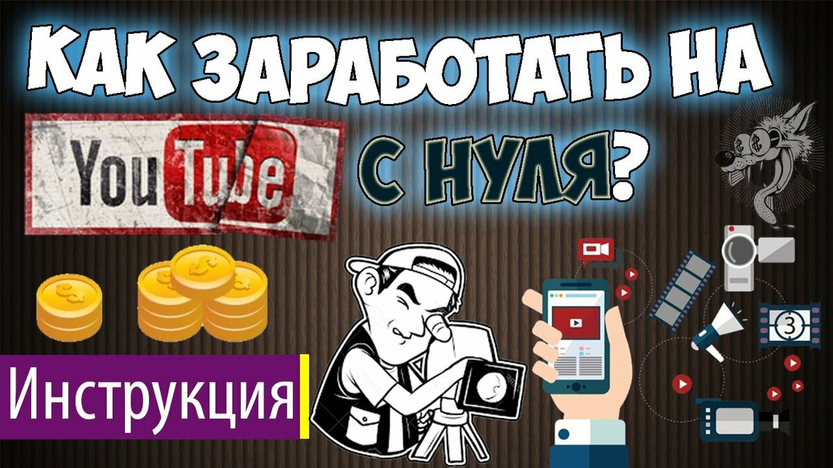 заработок в ютубе без вложений youtube заработок заработок на ютубе ютуб youtube монетизация продажа товаров суперчат донаты заработок на донатах donationalerts партнерские программы заработок