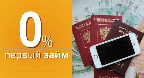 Займ по паспорту без проверок на карту