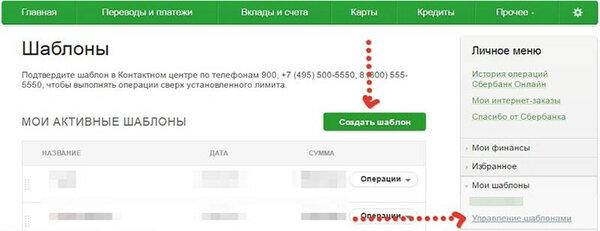 оформить онлайн заявку на кредит в сбербанке через интернеткредит в банке без предоплаты