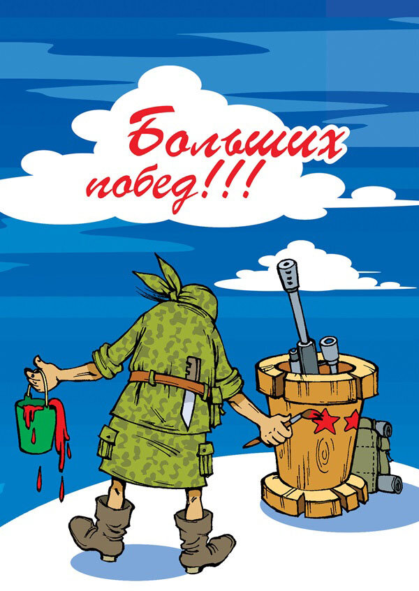Прикольные картинки 23 февраля день защитника отечества, будет открытка по-татарски