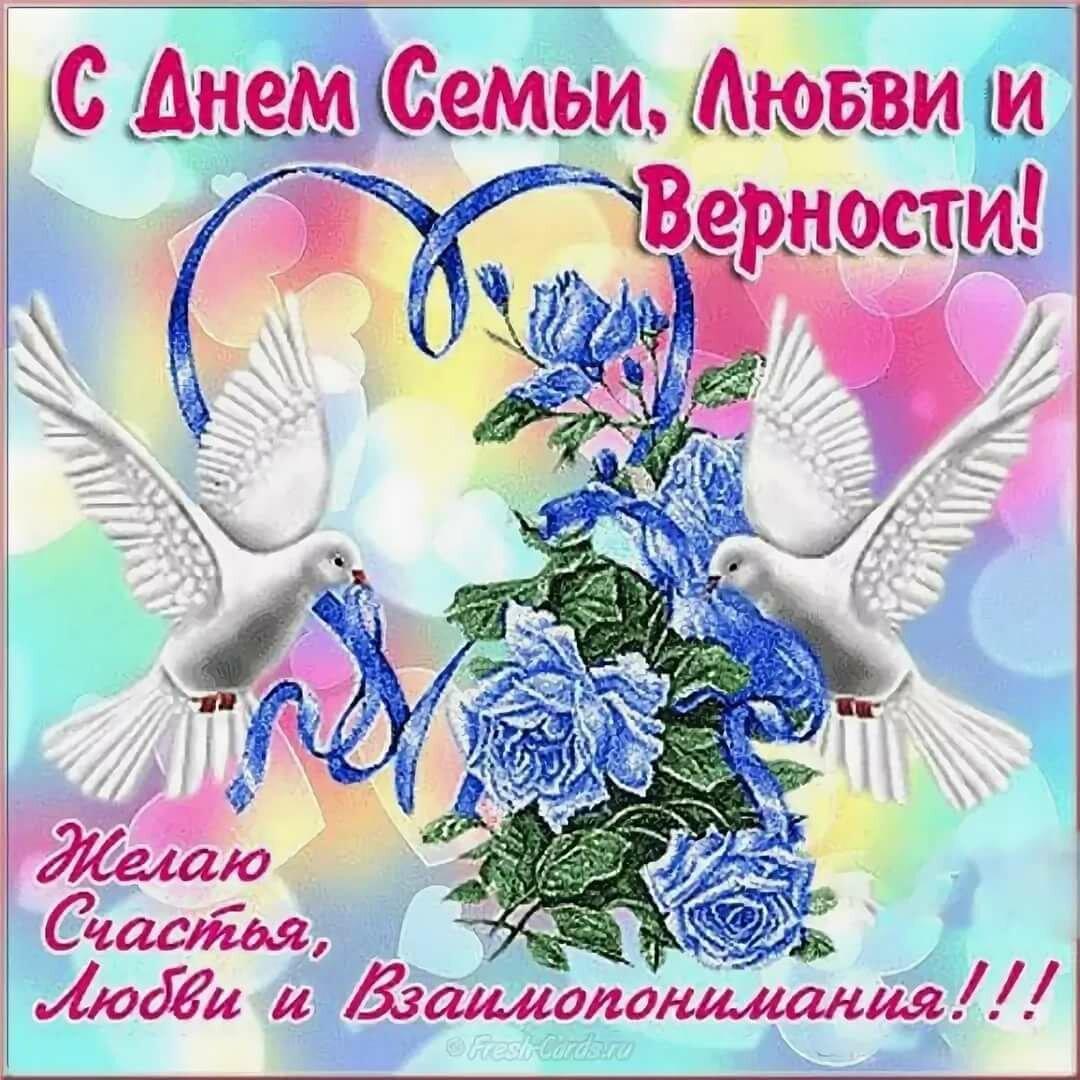 ответственно сказать, открытки с поздравлениями к дню семьи любви и верности северных широтах