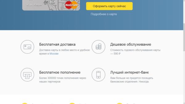 Тинькофф интернет банк онлайн заявка на кредит документы на кредит с залогом