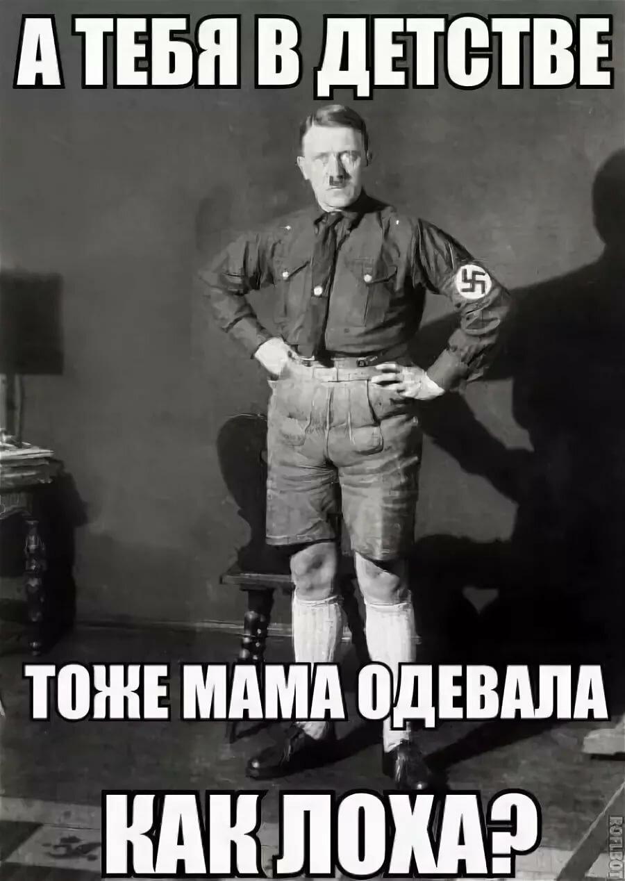 Прикольные картинки фюрера